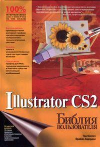Adobe Illustrator CS2. Библия пользователя