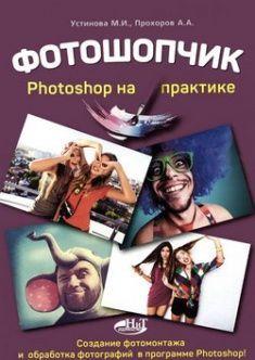 Adobe Photoshop CS3 на прикладах +Відеокурс (+DVD)