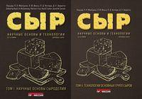 Сир. Наукові основи та технології. В 2-х томах
