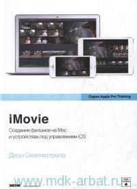 iMovie : создание фильмов от МАС и устройствах под управлением iOS