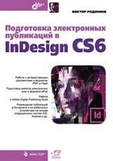 Подготовка электронных публикаций в InDesign CS6 (+ инф. на www.bhv.ru)