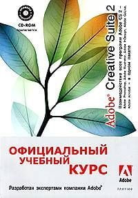 Adobe Creative Suite 2  Официальный учебный курс + CD