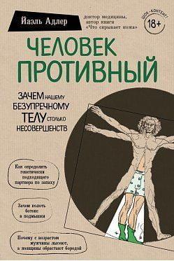 «Людина Противний. Навіщо нашому бездоганного тіла стільки недосконалостей (Україна)» Йаель Адлер