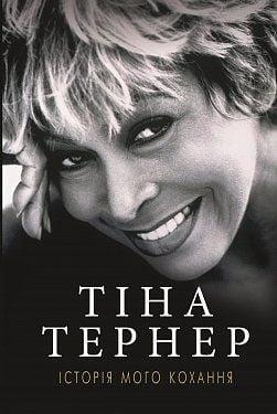 «Історія мого кохання » Тіна Тернер