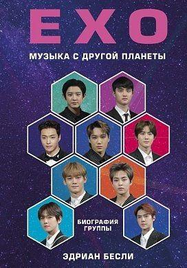 EXO. Музыка сдругой планеты. Биография группы.