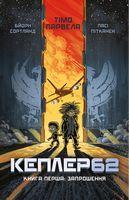 «Kepler62. Запрошення. Книга 1» Тімо Парвелла, Бьорн Сортланд