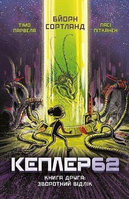 «Kepler62. Зворотній відлік. Книга 2» Тімо Парвелла, Бьорн Сортланд «Kepler62. Зворотній відлік. Книга 2» Тімо Парвелла, Бьорн Сортланд «Kepler62. Зворотній відлік. Книга 2» Тімо Парвелла, Бьорн Сортланд «Kepler62. Зворотній відлік. Книга 2» Тімо Парве
