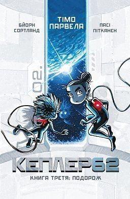 «Kepler62. Подорож. Книга 3» Тімо Парвелла, Бьорн Сортланд