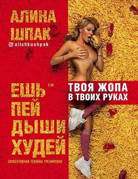 «Їж, пий, дихай, худни» Аліна Шпак