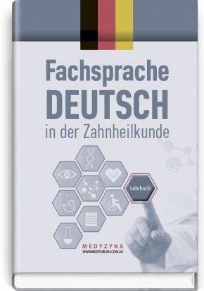 Fachsprache Deutsch in der Zahnheilkunde: lehrbuch (IV в.) / D. O. Varetska, A. M. Semysiuk, M. I. Hutsol u. a. = Німецька мова для стоматологів