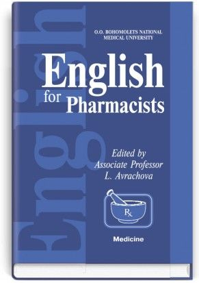 English for Pharmacists.  Л.Я. Аврахова, І.О. Паламаренко, Т.В. Яхно та ін.; за ред. Л.Я. Аврахової. — 2-е вид., випр.