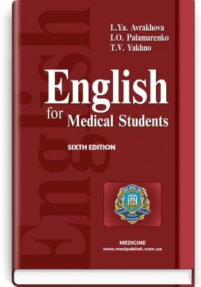 English for Medical Students = Англійська мова для студентів-медиків: підручник (ВНЗ ІV р. а.) / Аврахова Л. Я., Паламаренко І.Про., Яхно Т. В. — 5-те вид., випр.