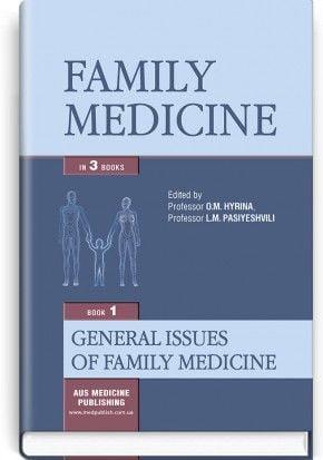 Family medicine: in 3 books. — Book 1: General Issues of Family Medicine = Сімейна медицина: у 3 книгах. — Книга 1. Загальні питання сімейної медицини: підручник (ВНЗ ІV р. а.) / О. М. Гиріна, Л. М. Пасієшвілі, О. М. Барна та ін.; за ред. О. М. Гиріної, Л