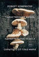 Таємнича життя грибів. Дивовижні чудеса прихованого від очей світу