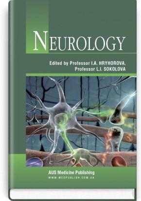 Neurology: textbook (IV a. l.) / I. A. Hryhorova, L. I. Sokolova, R. D. Herasymchuk et al.; edited by I. A. Hryhorova, L. I. Sokolova = Неврологія