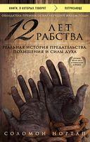 12 лет рабства. Реальная история предательства, похищения и силы духа