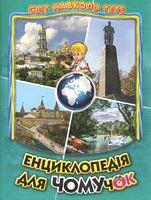 Енциклопедія для чомучок. Книга 5
