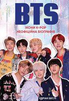 BTS. Ікони K-POP. Неофіційна біографія