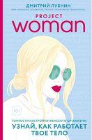 Project woman. Тонкощі налаштування жіночого організму: дізнайся, як працює твоє тіло
