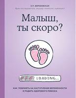 Малюк, ти скоро? Як вплинути на вагітність і народити здорову дитину