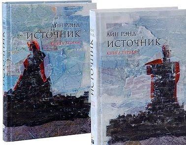 Джерело (у 2-х томах)