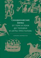 Скандинавські міфи. Від Тора і Локі до Толкіна та Ігри престолів