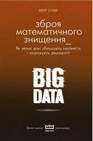 BIG DATA. Зброя математичного знищення (МІМ).