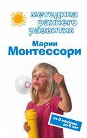 Методика раннього розвитку Марії Монтессорі. Від 6 місяців до 6 років