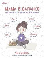 Мама в балансе. Планер от ленивой мамы