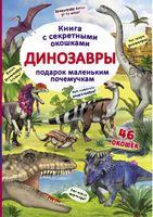 Книжка с секретными окошками. Динозавры