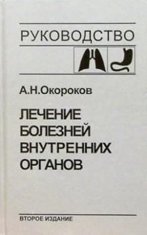 Лечение болезней внутренних органов. Том 1. 2-е изд., перераб. и доп.