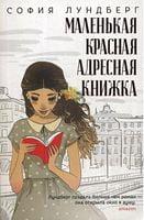 Маленька червона адресна книжка: роман