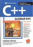 C++: базовый курс, 3-е издание (мяг)