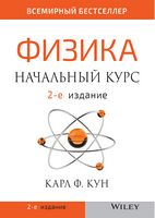 Физика. Начальный курс. 2-е издание