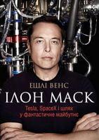 Ілон Маск. Tesla SpaceX і шлях у фантастичне майбутнє