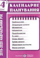 Календарне планування. 4 кл. 2019-2020 н.р.+міні-каталог