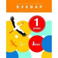 НУШ 1 клас Підручник Українська мова. Буквар Частина 1