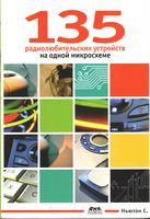 135 радиолюбительских устройств на одной микросхеме