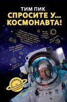 Запитайте у космонавта