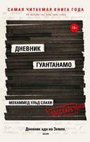 Щоденник Гуантанамо
