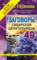 Заговоры сибирской целительницы. Вып. 49 (обл.)
