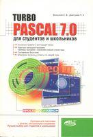 Turbo Pascal 7.0 для студентов и школьников