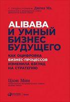 Alibaba і розумний бізнес майбутнього. Як оцифровка бізнес-процесів змінила погляд на стратегію