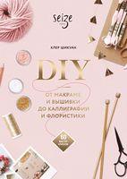 DIY. Від макраме та вишивки до каліграфії та флористики