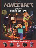 Minecraft. Стікер-бук. Нижній світ і Край