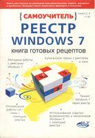 Реестр WINDOWS 7. Книга готовых рецептов. Самоучитель