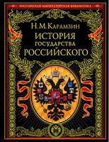 Історія держави Російського