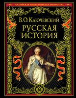 Російська історія