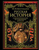 Російська історія в життєписах її найголовніших діячів