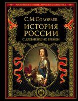 Історія Росії з найдавніших часів